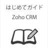 Zoho CRM学習コンテンツ