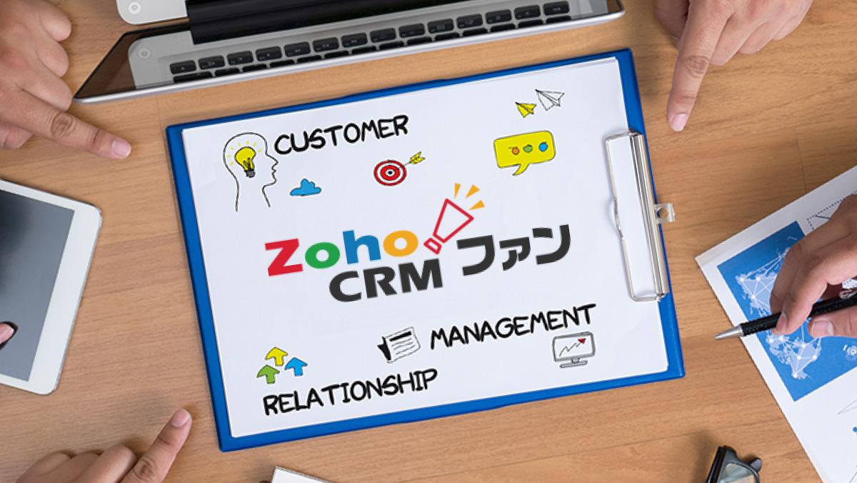 ZohoCRM情報サイト「Zoho CRM ファン」!