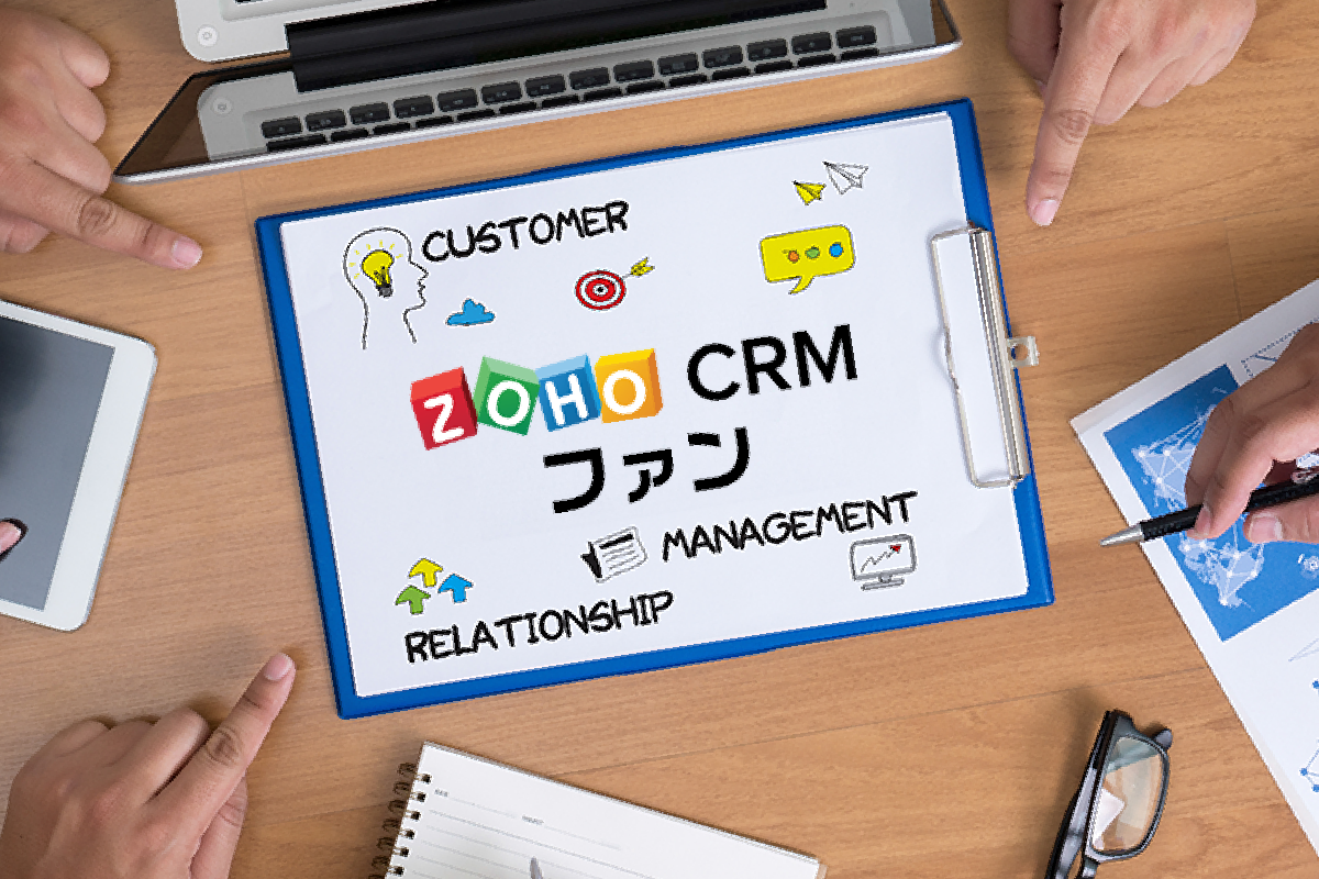 情報ポータルサイト「Zoho CRM ファン」
